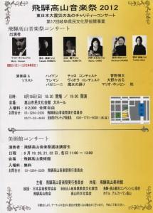 飛騨高山音楽祭