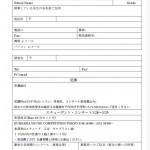 申し込み用紙 日本語