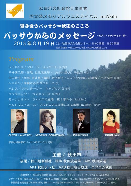秋田市文化会館自主事業 国文祭メモリアルフェスティバル in Akita 画像小