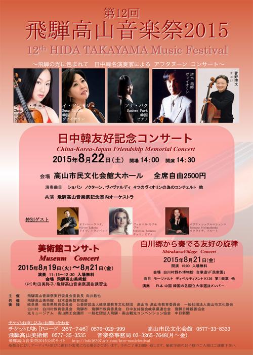 第12回飛騨高山音楽祭2015